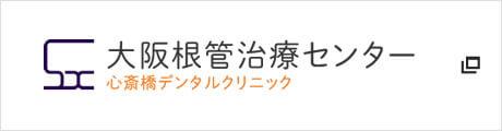 根管治療 歯内療法の専門医が常駐|大阪根管治療センター